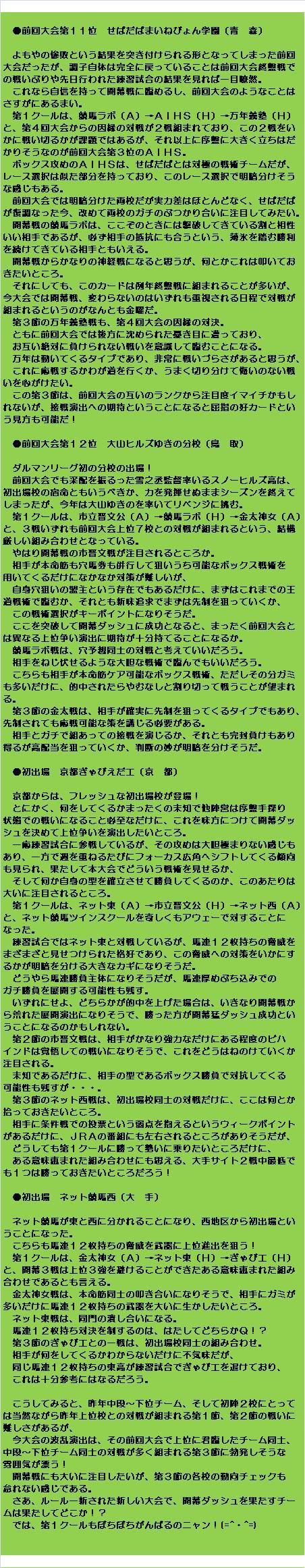 20150622・ダルマンリーグ第1クール展望③.jpg