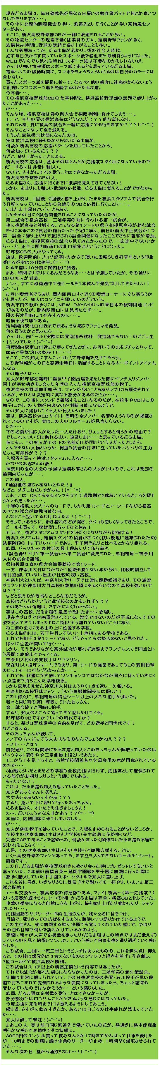 20150727・ブログ記事②.jpg