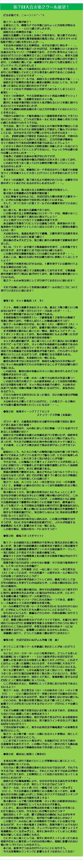 20150814・ダルマンリーグ第2クール展望①.jpg