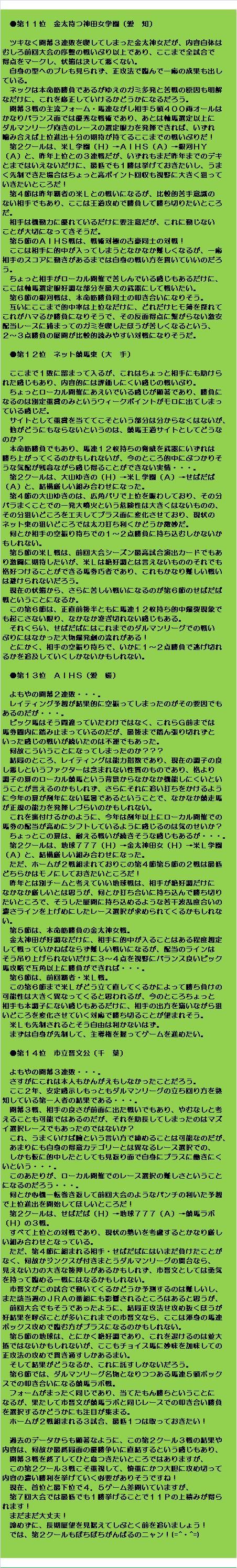 20150814・ダルマンリーグ第2クール展望③.jpg
