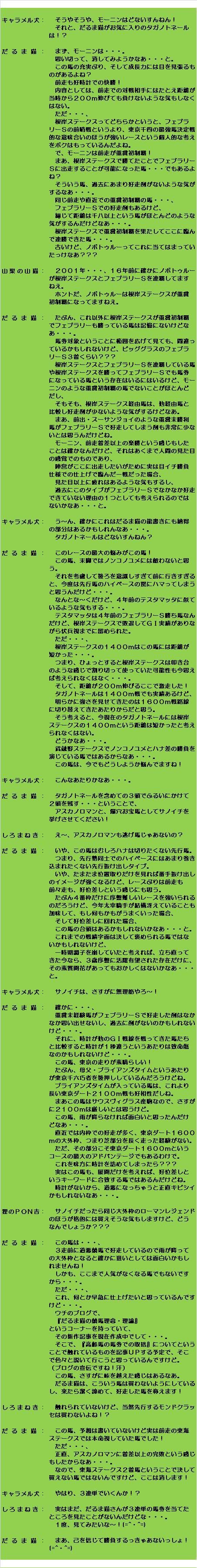 20160221・日曜競馬予想⑦.jpg