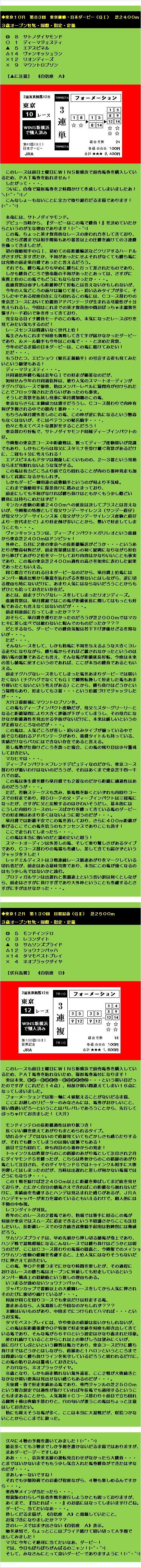 20160529・競馬予想③.jpg