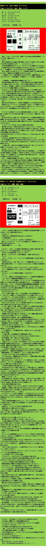 20160605・日曜競馬予想②.jpg