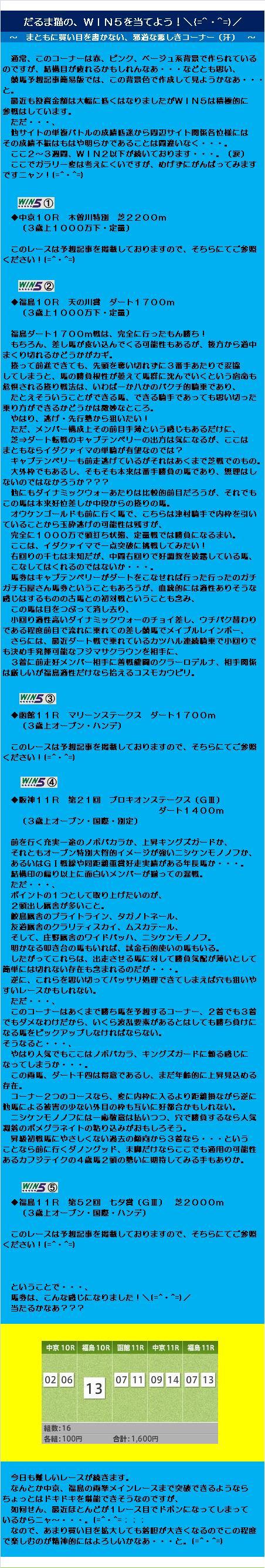 20160710・日曜競馬予想③.jpg