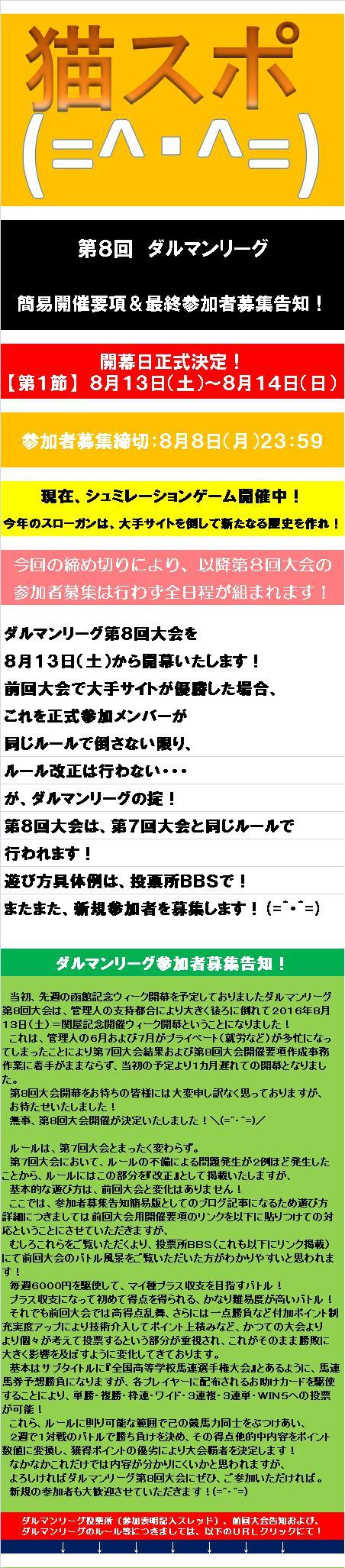 20160719・第8回ダルマンリーグ参加者募集告知①.jpg