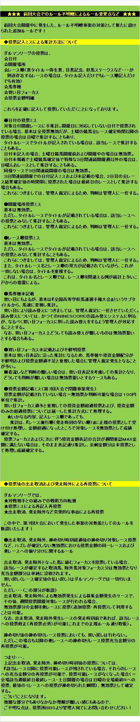 20160719・第8回ダルマンリーグ参加者募集告知③.jpg