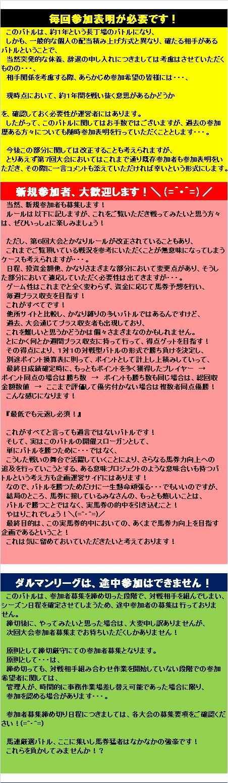 20160719・第8回ダルマンリーグ参加者募集告知④.jpg