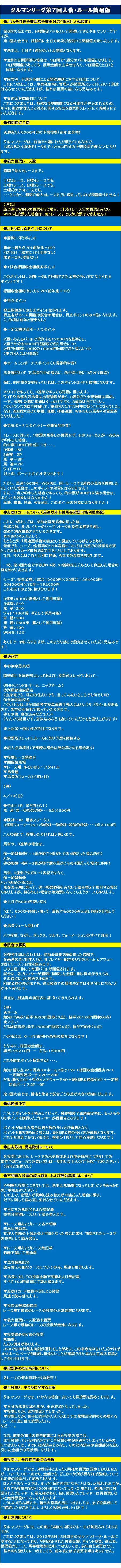 20160719・第8回ダルマンリーグ参加者募集告知⑤.jpg