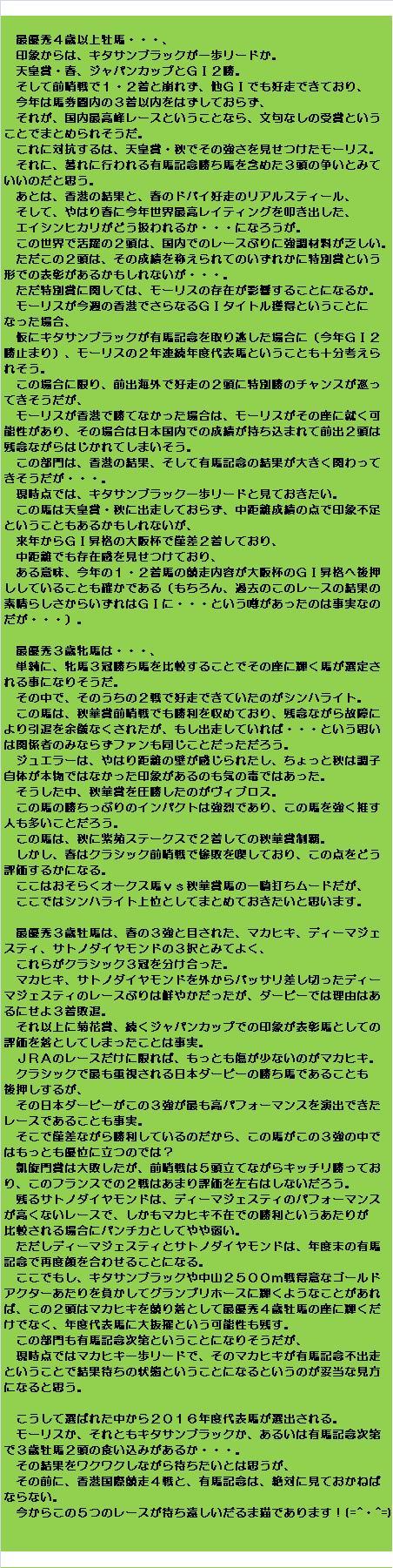 20161207・2016年振り帰り(1)~その1~②.jpg