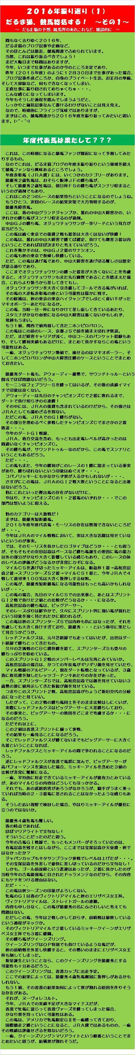 20161207・2016年振り返し(1)~その1~①.jpg
