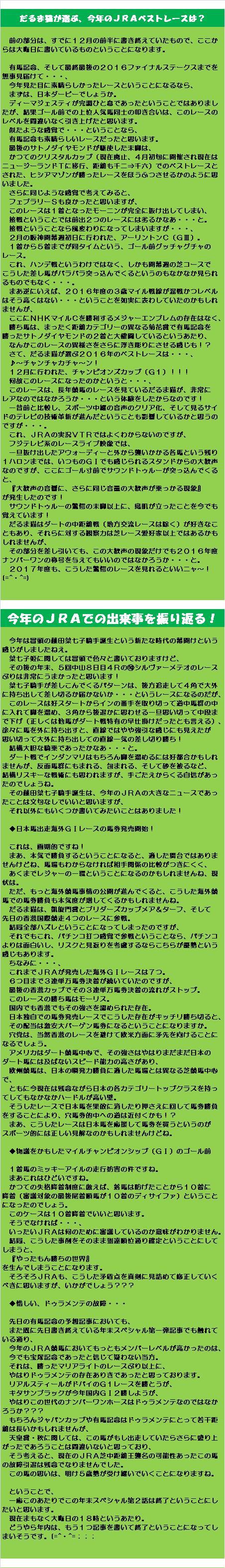 20161231・2016年振り返り ~その2~ ②.jpg