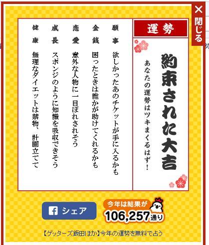 20170101・YAHOOおみくじ.jpg