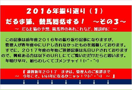 20170104・2016年振り返り(1)~その3~①.jpg