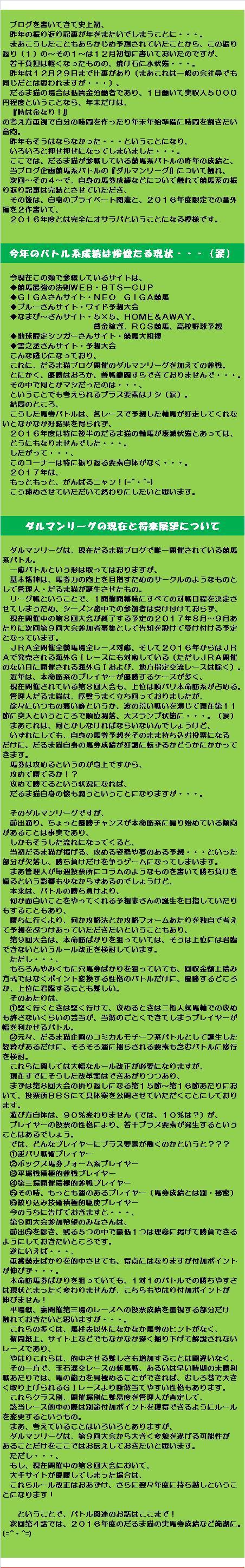 20170104・2016年振り返り(1)~その3~②.jpg