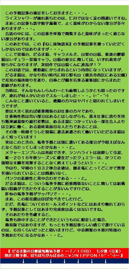 20170104・2016年振り返り(1)~その4~③.jpg