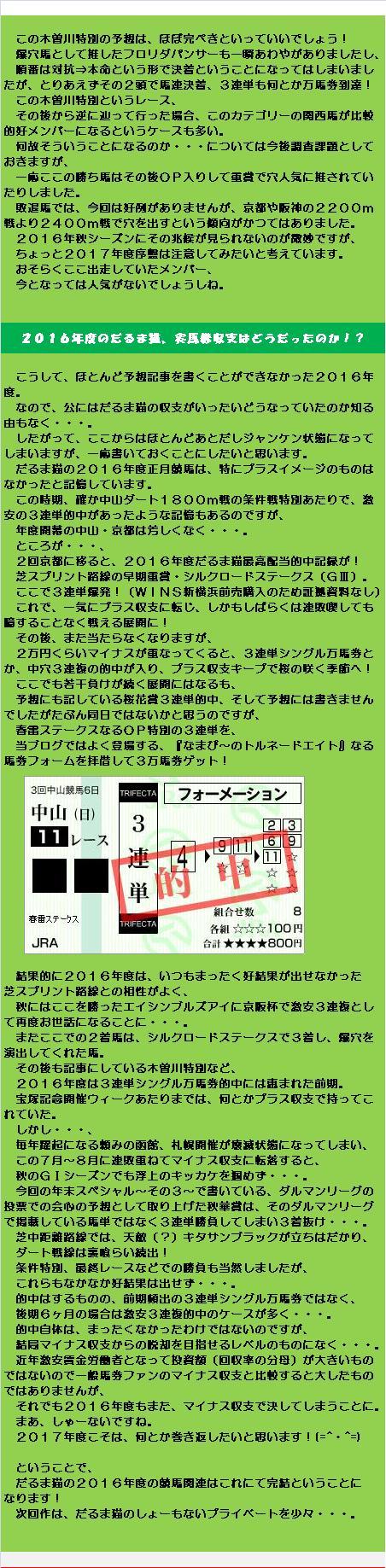 20170104・2016年振り返り(1)~その4~④.jpg