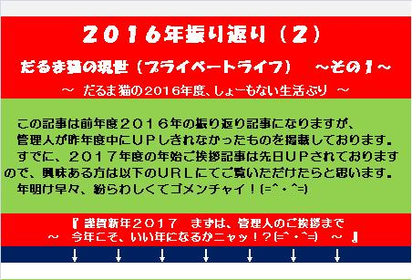 20170109・2016年振り返り(2)~その1~①.jpg