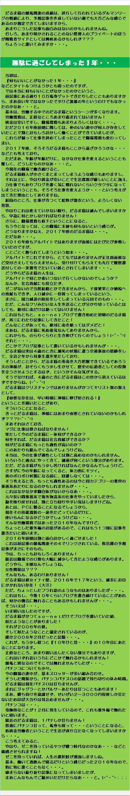 20170109・2016年振り返り(2)~その1~②.jpg