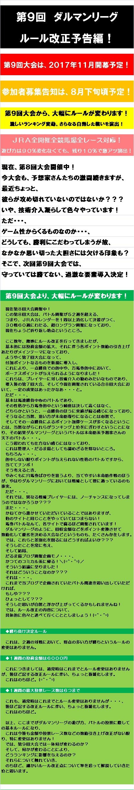 20170328・第9回大会ルール改正①.jpg