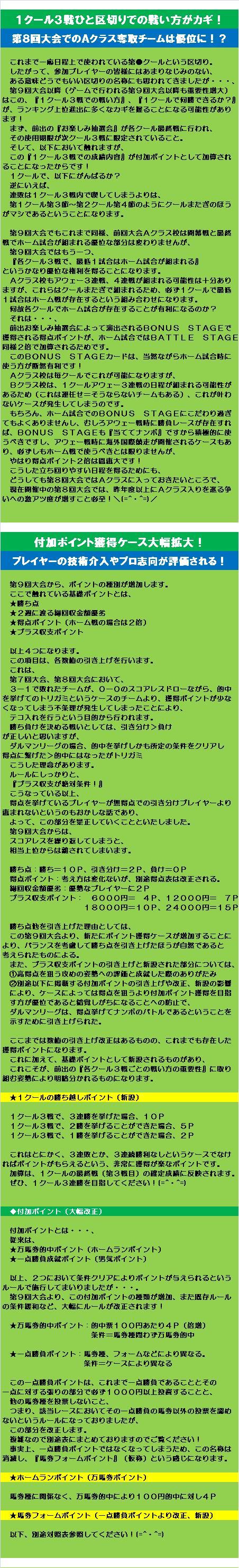 20170328・第9回大会ルール改正③.jpg